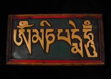 DMD11 Panneau en Bois Mantra Om Mani Padme Hum